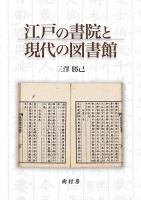 江戸の書院と現代の図書館 書影