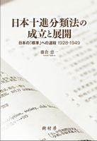 日本十進分類法の成立と展開 書影