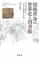 情報革命の世界史と図書館 書影