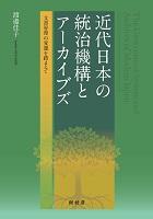 近代日本の統治機構とアーカイブズ