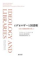 イデオロギーと図書館
